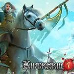 Княжеские Войны — Новая стратегия!