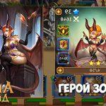 Арена Легенд — RPG Новинка!
