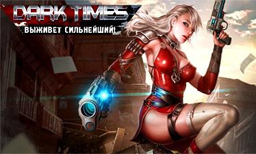 Dark Times онлайн игра