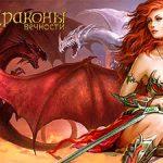 Драконы Вечности —  MMORPG
