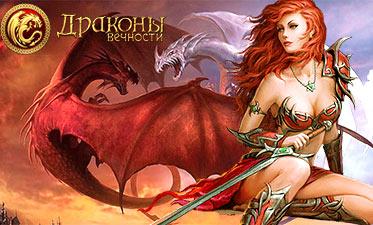 драконы вечности