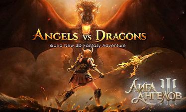 Лига ангелов 3 играть