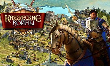 Княжеские Войны играть онлайн