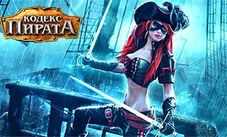 кодекс пирата играть онлайн