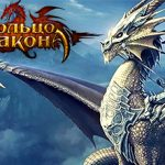 Кольцо Дракона — Новая MMORPG