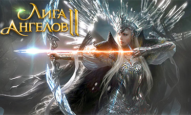 игра League of Angels 2