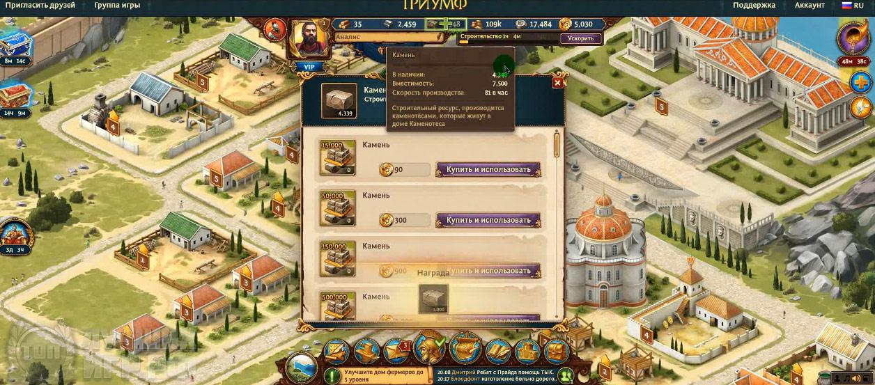 триумф онлайн стратегия