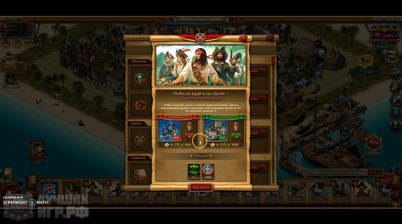 Кодекс Пирата 02