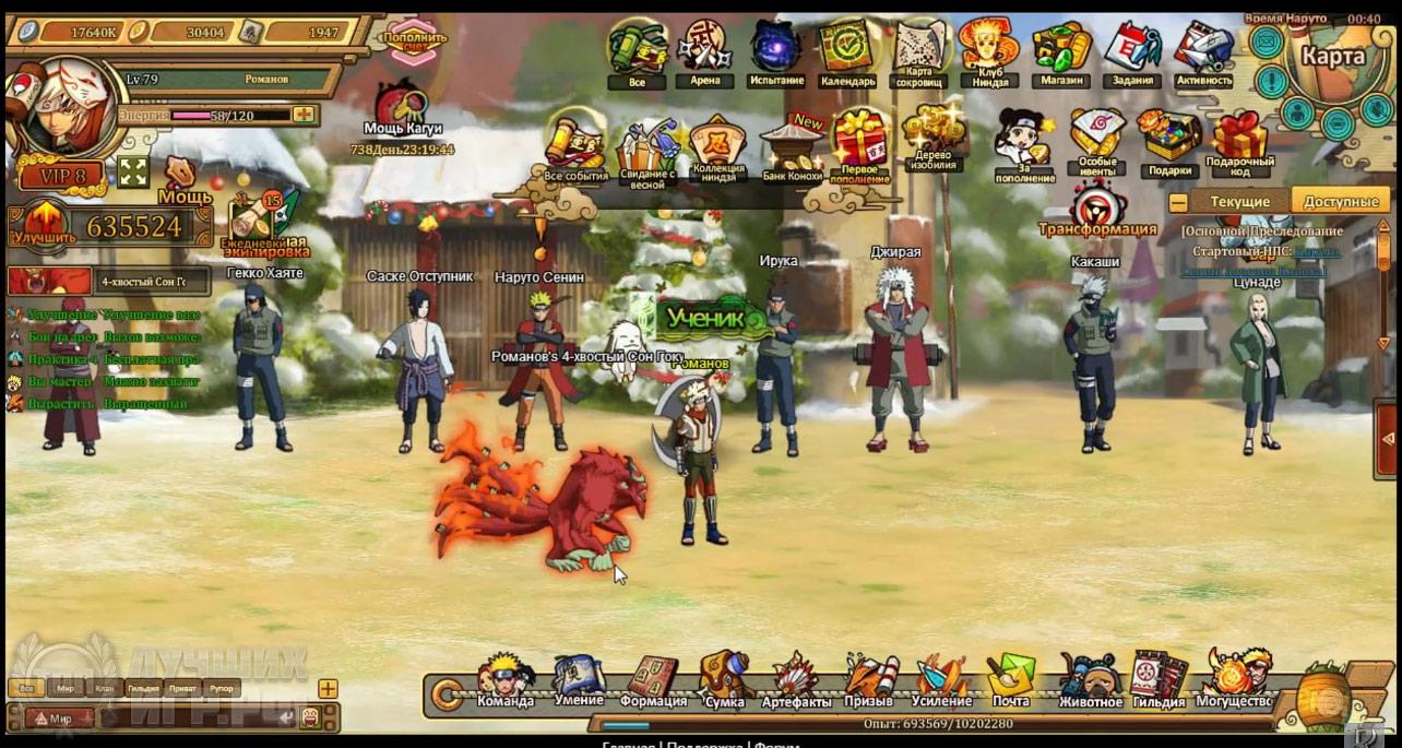 ninja_online_02