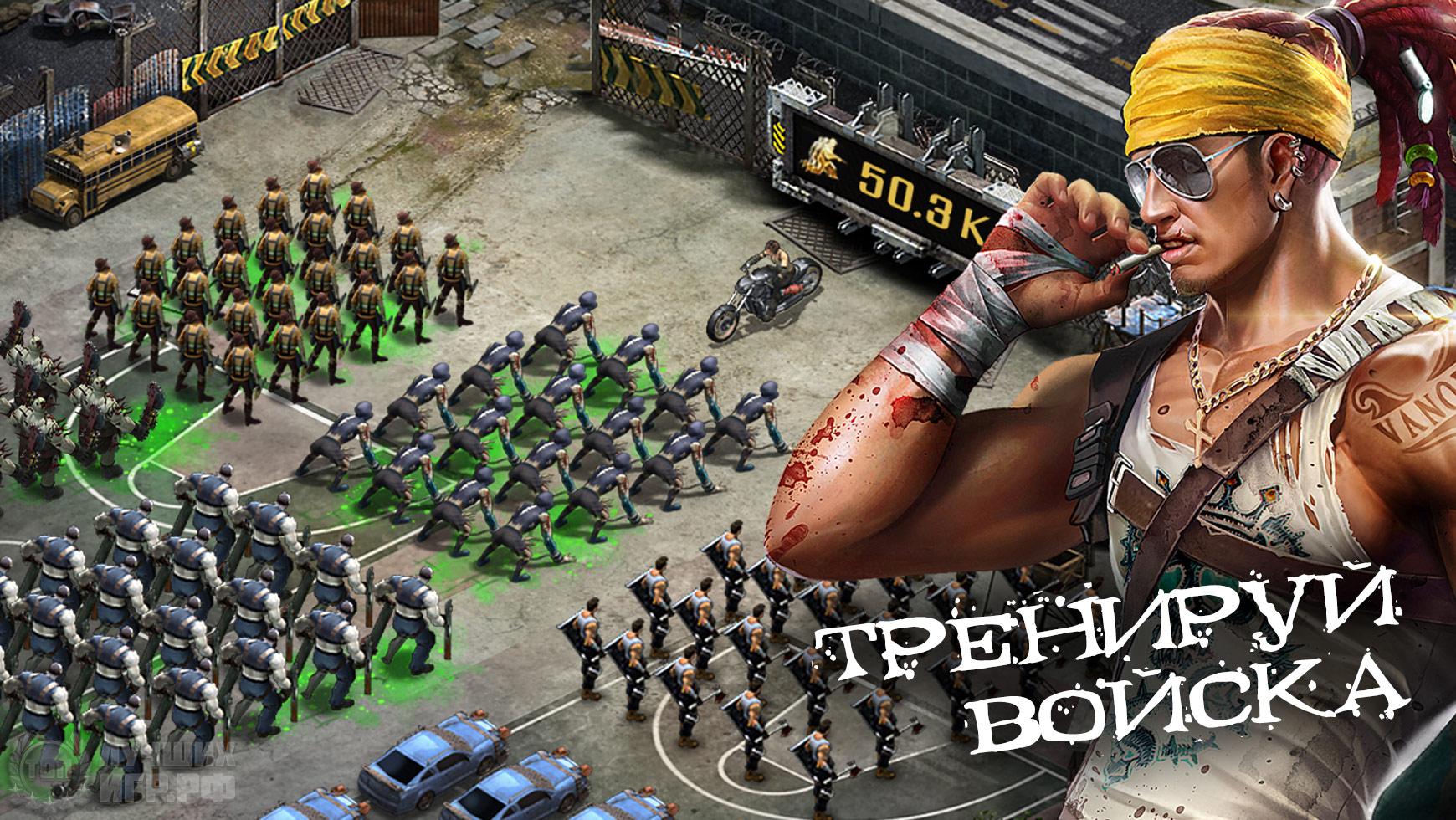 игра Last Empire - War Z