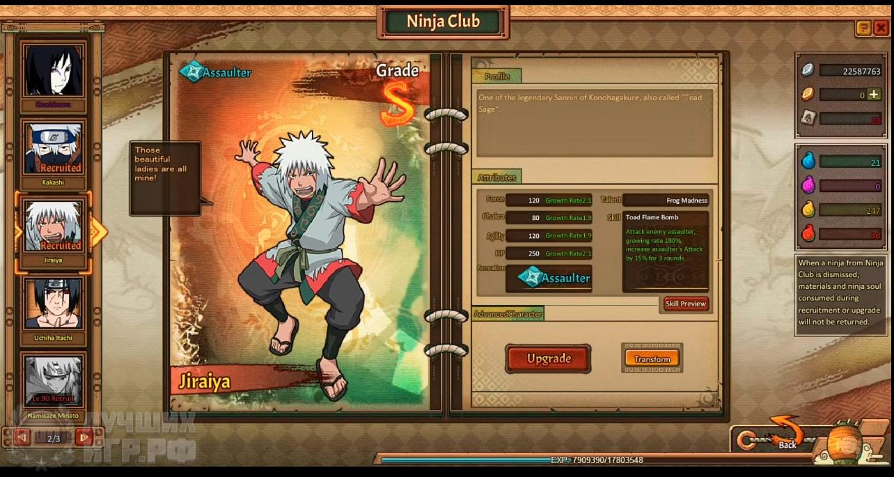 ninja_online_04