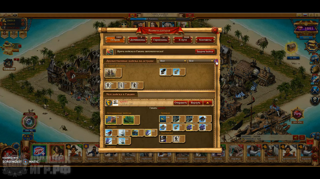 Кодекс Пирата 06