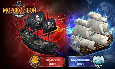 онлайн игра Морской Бой