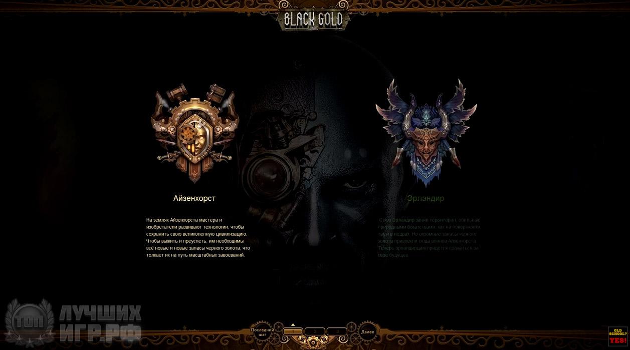 black_gold_01
