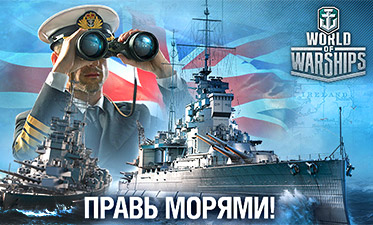 игра WorldofWarships