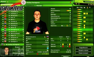 игра GoalUnited