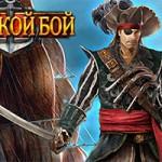 Морской Бой — Морская RPG