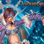 Поднебесная — MMORPG из 2000-ых!