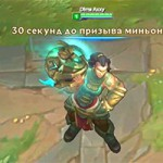 League of Legends —  Иллаой