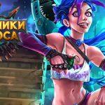 Хроники Хаоса — MMORPG в VK