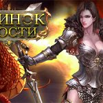 Клинок Ярости — Браузерная RPG