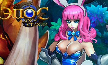 эпос онлайн игра