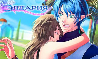 Элдария аниме игра
