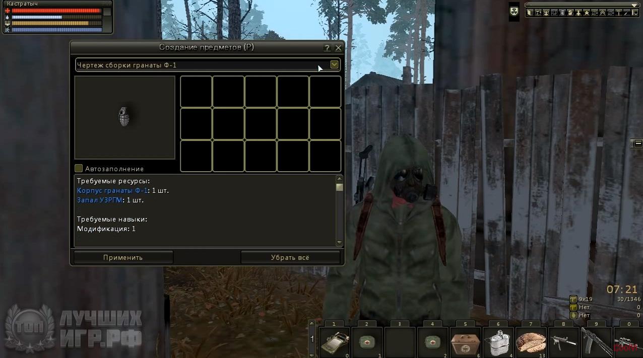 Stalker Online 02