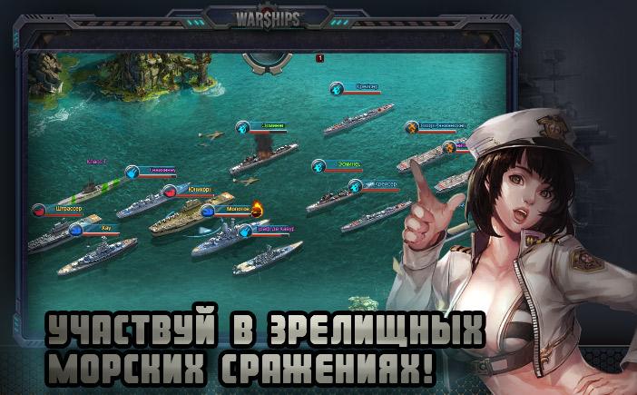 игра warship 01