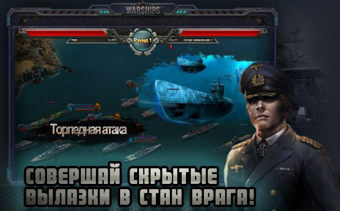игра warship 02