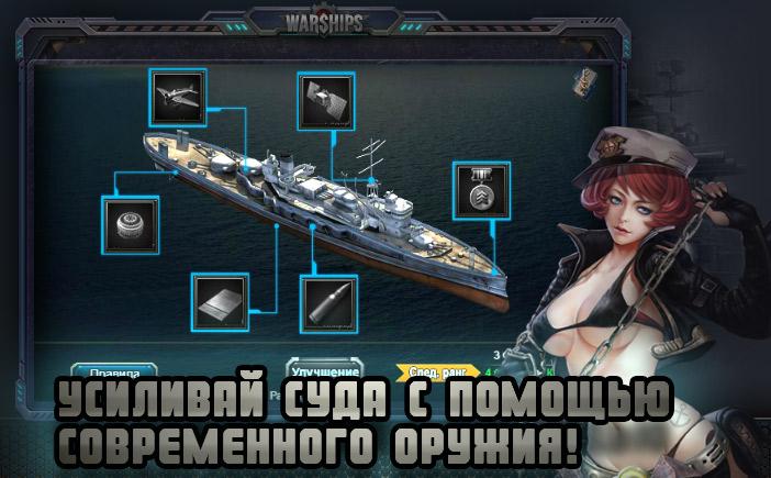 игра warship 03