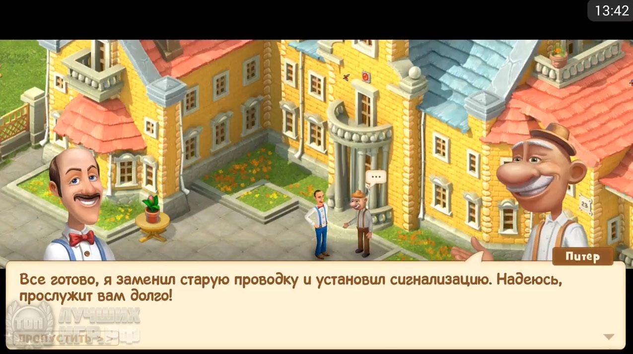 игра gardenscapes 03
