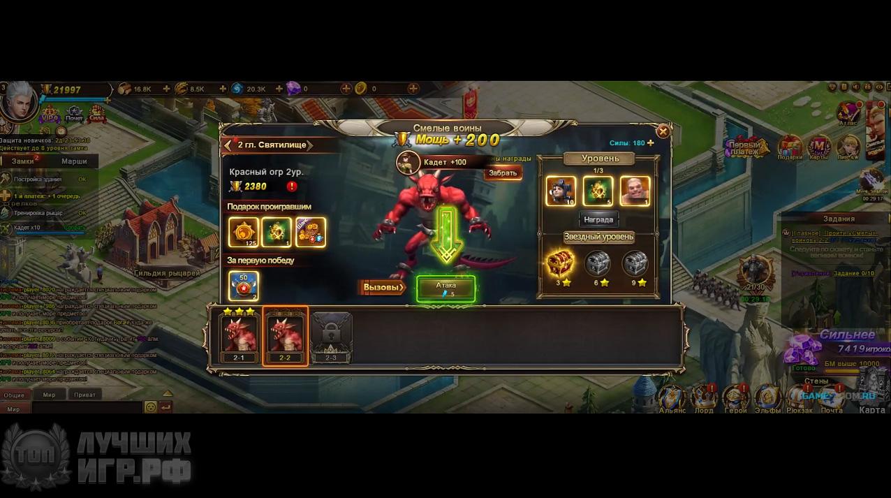 игра Гнездо Дракона 05