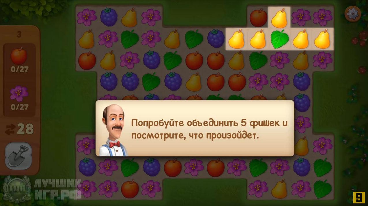 игра gardenscapes 05