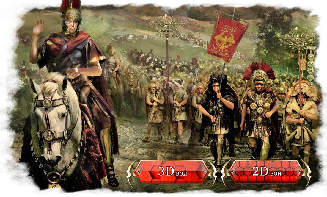 rome war 04