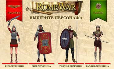 rome war