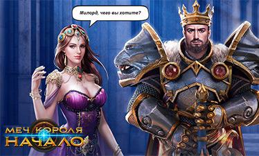 меч короля игра
